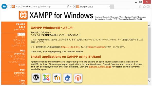 20131230_XMAPP_2