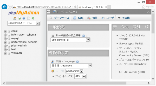 20131230_XMAPP_5