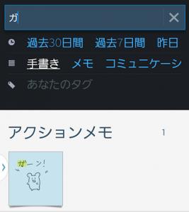20141108tegaki_10