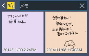 20141108tegaki_3
