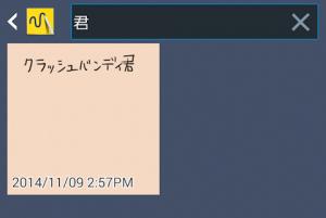 20141108tegaki_6
